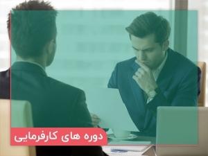 دوره های الزامی کارفرمایی گواهینامه تأیید صلاحیت ایمنی پیمانکاران