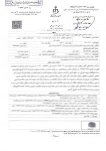 نمونه سند تعهدنامه غیر مالی