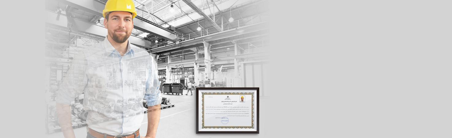 گواهینامه تایید صلاحیت مسئولین ایمنی
